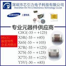 重庆专业的电子元器件制作 0402贴片电容 三星