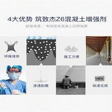 混凝土表面增强剂价格合理 直供厂家 筑致杰图片