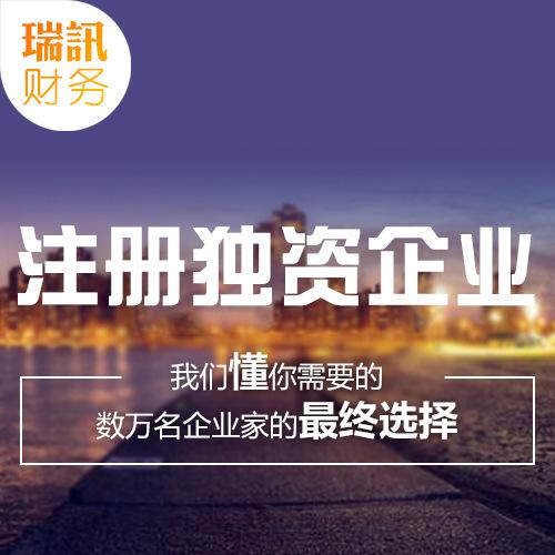 广州注册公司 思穗