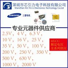 重庆专业从事电子元器件品牌 0402贴片电容 三星