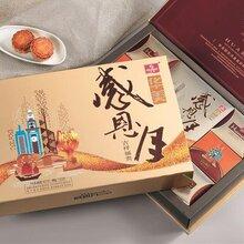南阳华美月饼团购批发厂 华美月饼厂家直销图片