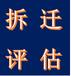 永新砂石厂拆迁评估评估公司永新鱼塘养殖价值评估