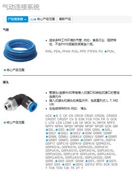 杭州費斯托氣驅動器閥馬達和控制器 費斯托FESTO