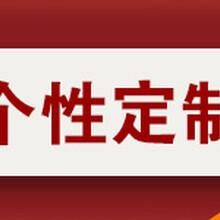 天津正規白酒貼牌廠家 白酒貼牌代加工廠家專業服務圖片
