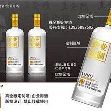 珠海养生酒定制代加工成功案例 养生酒定制代加工