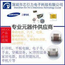 深圳专业从事贴片电容定做 电子元器件 CL03A333KQ3NNH