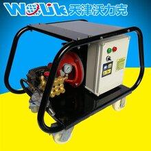 黃岡工業高壓清洗機廠沃力克6030高壓工業清洗機