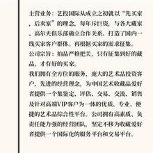 赵伯驹字画鉴定交易 徐悲鸿字画拍卖纪录 成都艺投国际