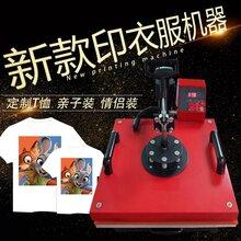 廣州國產印衣服機器 印衣服機器 31度