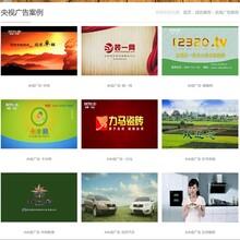 沈阳中央11台广告价格图片