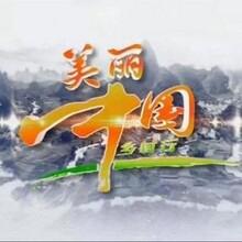 CCTV农业频道美丽中国行广告价格表 乡土中国图片