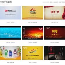 荆州内衣央视广告 特价中 中视海澜传播图片