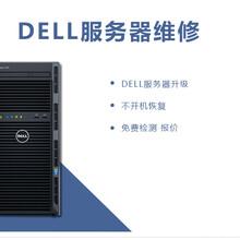 DELL服务器维修 公司哪家好 东莞聚荟图片