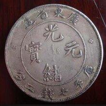 光绪元宝鉴定真假,私下交易光绪元宝拍卖价格,上门收购古钱币图片