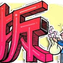 北京果树苗木拆迁评估公司北京动迁补偿评估 评估机构