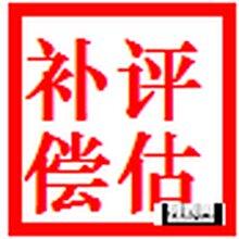 上海果树苗木拆迁评估公司球场评估 评估机构