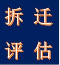 湛江果树苗木拆迁评估公司设备评估 评估机构