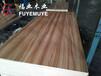 宁德家具板厚度-买质量好的家具板优选福业木业