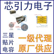 杭州专业电子元器件生产 0402贴片电容 CL05F104ZO5NNC图片