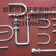 U型絲廠商 鍍鋅U型螺栓 連接件 萌軒緊固件圖片