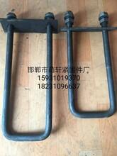 遵義U型卡廠 優質U型螺栓 供應全國 萌軒緊固件圖片