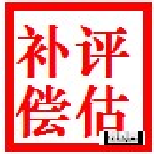 郑州果树苗木拆迁评估公司鱼塘评估