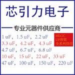 杭州特价电子元器件厂 0402贴片电容