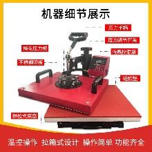 热转印机 印衣服机器