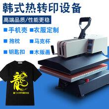 澧县印T恤机器