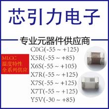 陶瓷贴片电容 电子元器件图片