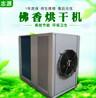 杭州佛香烘干機