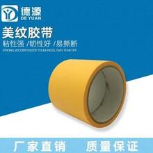 扬州销售美纹胶带厂家直销 美纹胶带图片