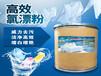 上海氯漂粉厂家直销-厦门优惠的高效氯漂粉-供应