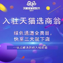 杭州天猫代入驻代入驻 商翁天猫代入驻图片