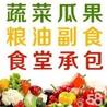 宝安食堂蔬菜配送公司 饭堂送菜服务公司 平价批发