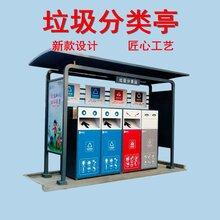 南京垃圾分类亭-宿迁垃圾分类亭供应商图片