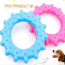 弹力球制品TPR宠物玩具材料定做 宠物玩具TPR 来样定制