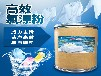 中国氯漂粉厂家直销厦门品质好的高效氯漂粉-供应