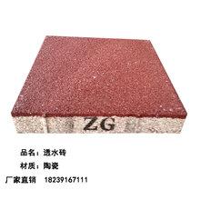 天津透水砖-陶瓷透水砖优点-众光供应