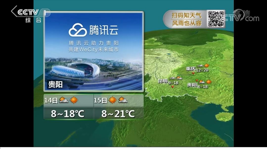 打天氣預報投放熱線