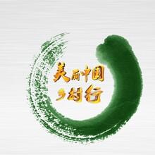 化肥做美丽中国行广告费 乡土中国 欢迎咨询图片