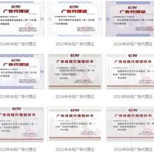 深圳央视1台广告价格表 央视一台 欢迎咨询图片
