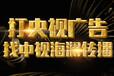 中視海瀾傳播財經頻道廣告,天津央視二套廣告投放效果