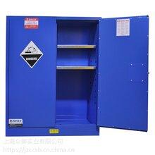 众御深圳110加仑410升12加仑45升蓝色存放腐蚀性液体防火柜厂家直销