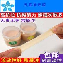 人体硅胶原料AB液体硅胶垫片影视道具化妆内衣胸垫鞋垫