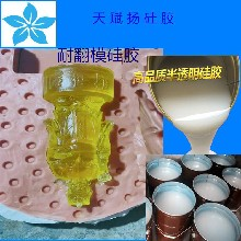济南模具硅胶半透明液体硅胶复模硅胶