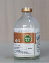 郑和记娱乐注册威达预防新城疫口服型免疫微生态批发 欢迎咨询图片