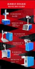 小型激光打标机批发价格 激光喷码机 优质品牌