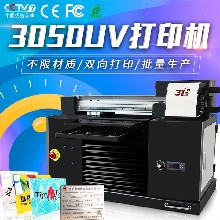 禹会区万能uv打印机 性能稳定 免费安装