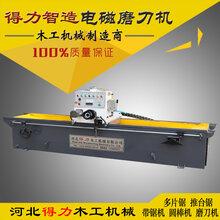 切纸机电磁磨刀机厂家-得力木工机械磨刀机供应商图片